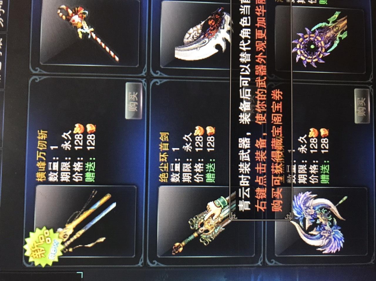 仙裔时装武器可以使用人物的吗?