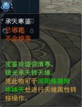 《诛仙3·幻心千劫》神隐套装及神隐之靴简介
