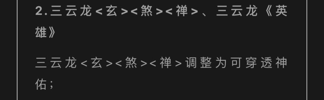 三云龙阵营三代穿神佑,加强?