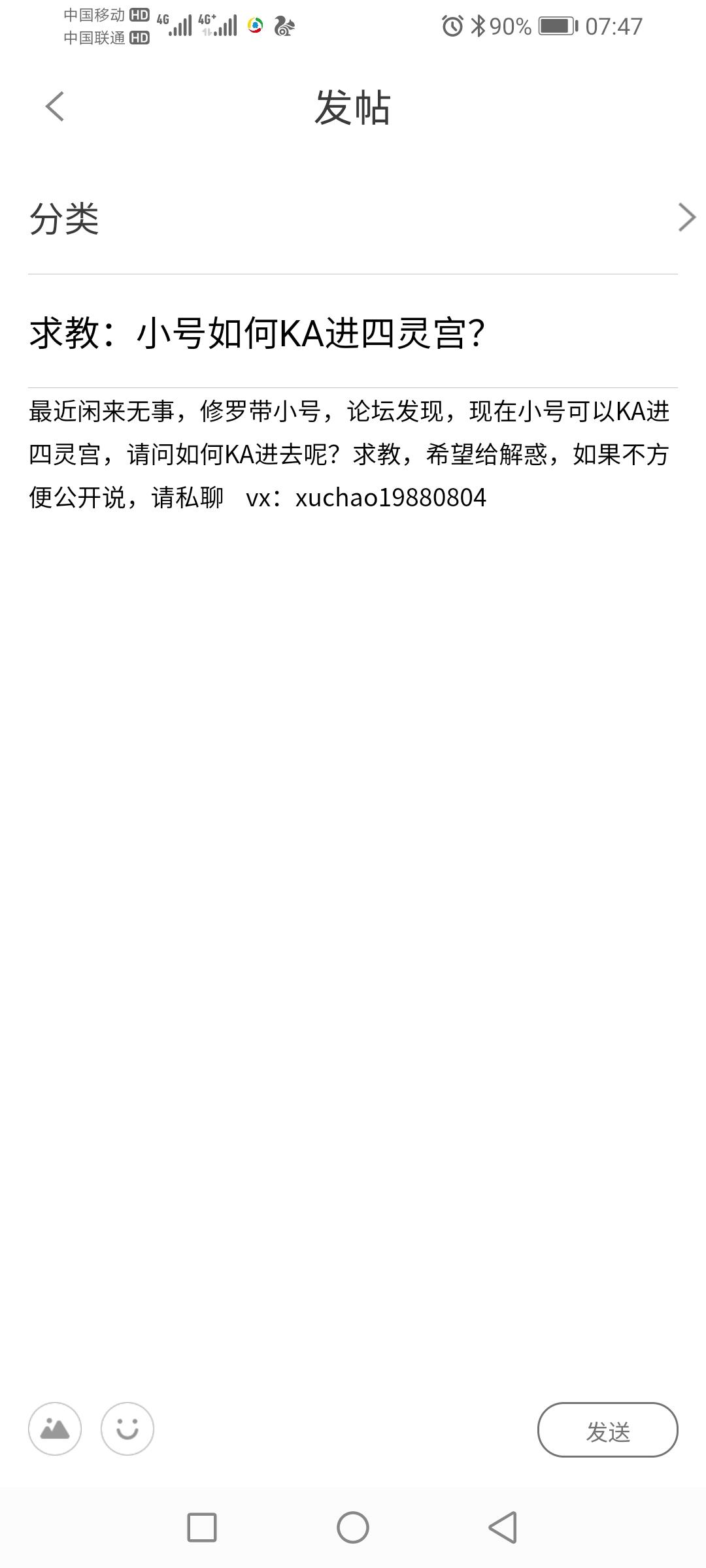 求教:小号如何KA进四灵宫?