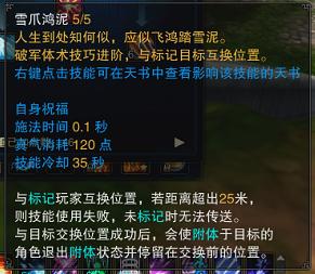 【攻略团】大更破军技能修改对比